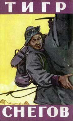 """""""Тигр снегов""""  Автор:Джеймс Рамзай Ульман.  29 мая 1953 года два альпиниста, Эдмунд Хиллари и Тенцинг Норгей, впервые вступили на вершину Эвереста. Данная книга представляет собой автобиографию Тенцинга, записанную с его слов Джеймсом Рамзаем Ульманом."""