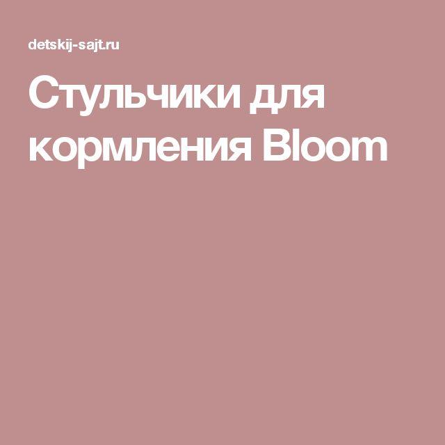 Стульчики для кормления Bloom