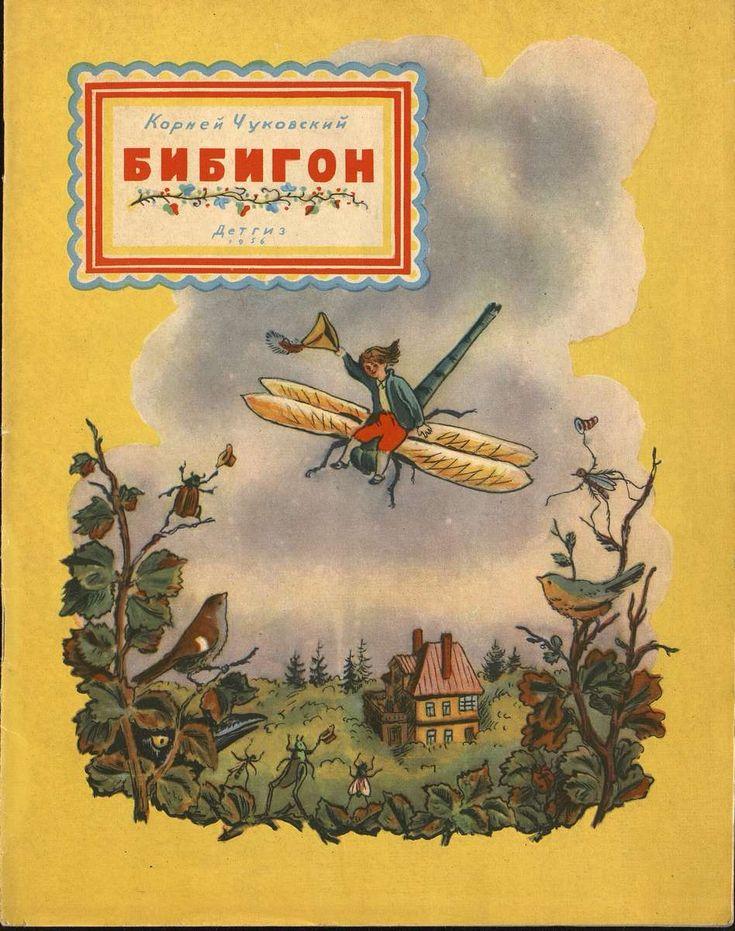 Бибигон / Корней Чуковский; рис. В. Конашевича.- Москва, Детгиз, 1956