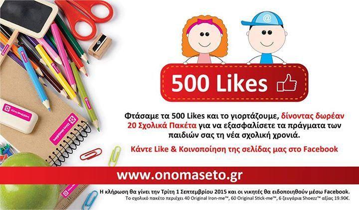 Διαγωνισμός Onomaseto με δώρο είκοσι (20) σχολικά πακέτα - http://www.saveandwin.gr/diagonismoi-sw/diagonismos-onomaseto-me-doro-eikosi-20-sxolika-paketa/
