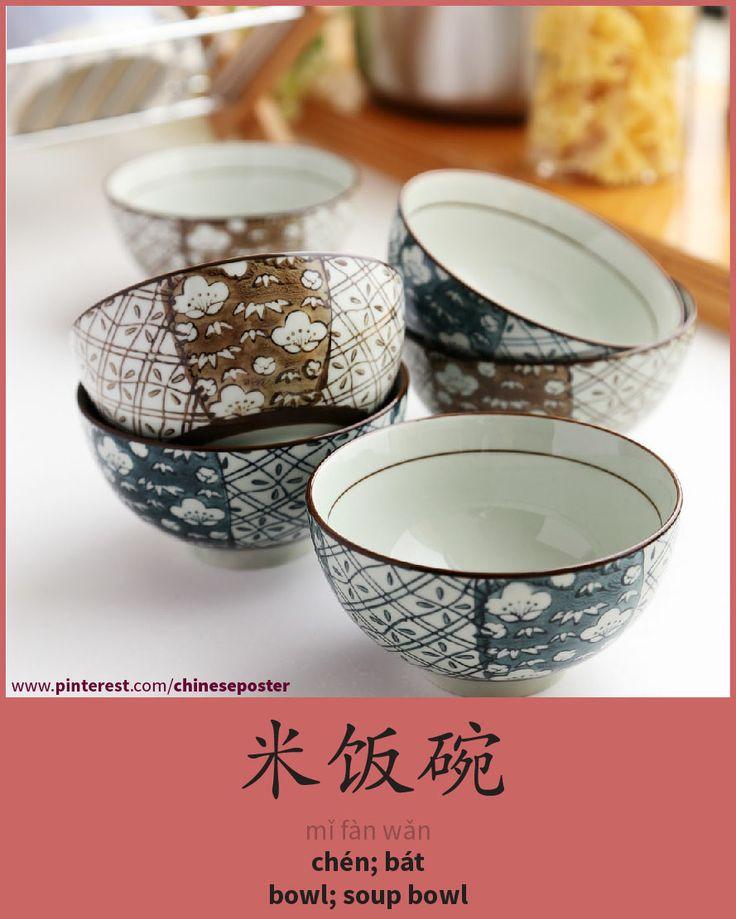 米饭碗 - mǐ fàn wǎn - chén; bát - rice bowl; soup bowl