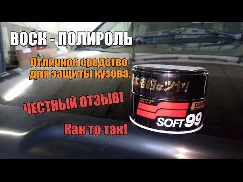 Воск - полироль для кузова автомобиля | Софт 99 | Обзор