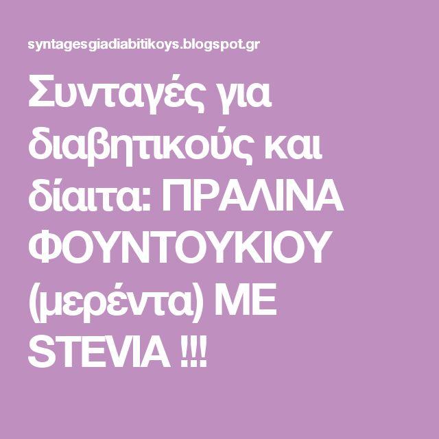 Συνταγές για διαβητικούς και δίαιτα: ΠΡΑΛΙΝΑ ΦΟΥΝΤΟΥΚΙΟΥ (μερέντα) ΜΕ STEVIA !!!