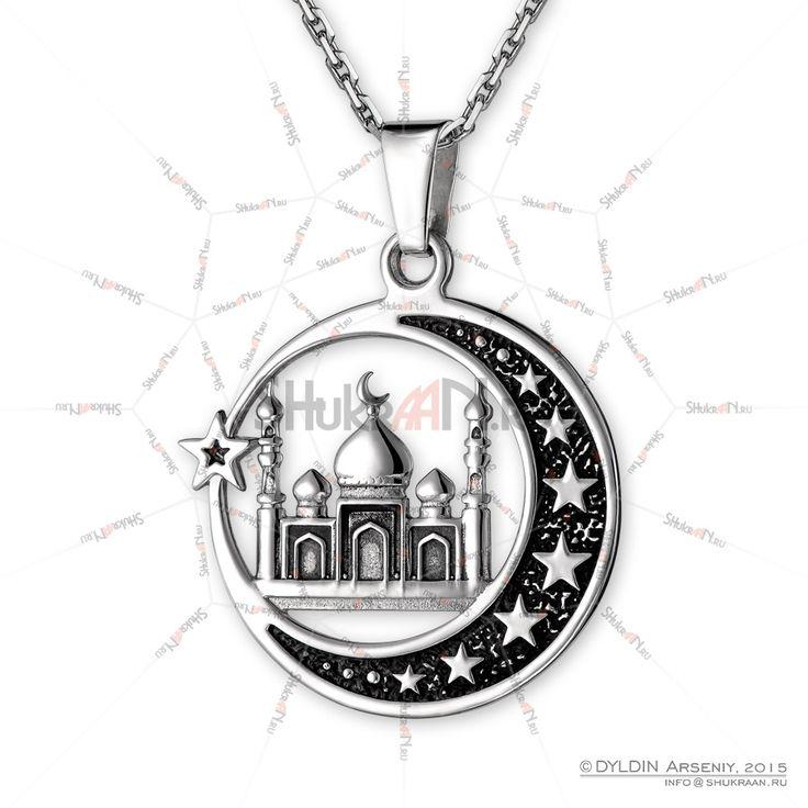 2047 Мусульманский кулон подвеска полумесяц с мечетью из серебра 925 3,4-3,7 грамма, высота 23 мм  Цена 1240.00 руб.  2047 Мусульманский кулон подвеска полумесяц с мечетью из серебра 925 3,4-3,7 грамма, высота 23 мм