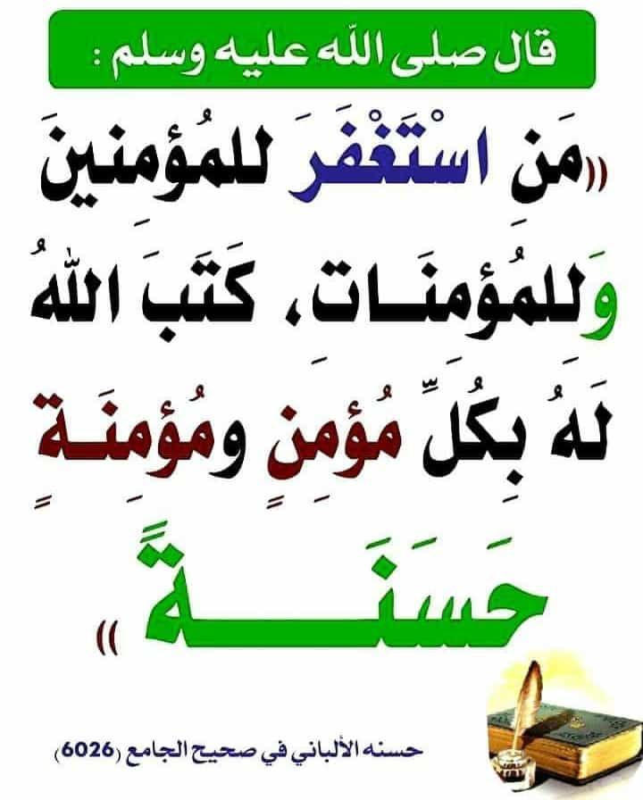 فضل الاستغفار Arabic Calligraphy Allah Calligraphy