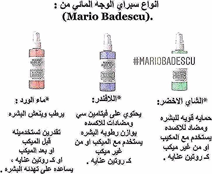 Mario Badisco Skin Care بخاخ ماريو باديسكو لترطيب البشرة يصلح لجميع أنواع البشرة البرتقالي Makeup Skin Care Skin Makeup Mario Badescu