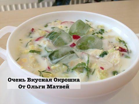 (1) Очень Вкусная Окрошка (Домашний Рецепт) | Okroshka Recipe - YouTube
