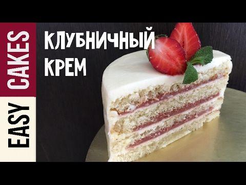 Клубничный крем для торта за 10 минут! Ягодная прослойка для торта и начинка для капкейков - YouTube