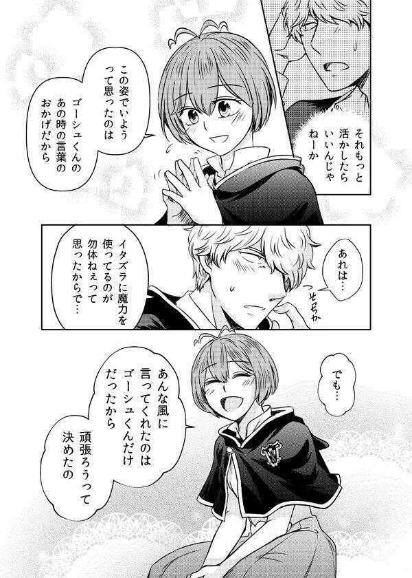 Part 6 Gauche X Grey From Black Clover Https Www Pixiv Net Member Illust Php Mode Manga Illust Id 69388692 Black Clover Anime Clover Black