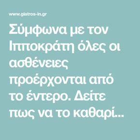 Σύμφωνα με τον Ιπποκράτη όλες οι ασθένειες προέρχονται από το έντερο. Δείτε πως να το καθαρίσετε!  Giatros-in.gr