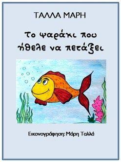 Το ψαράκι που ήθελε να πετάξει - ηλεκτρονικό βιβλίο
