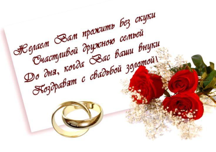Открытки с днем свадьбы подруге в прозе, для мужчины
