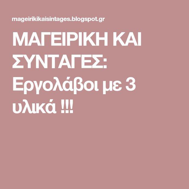 ΜΑΓΕΙΡΙΚΗ ΚΑΙ ΣΥΝΤΑΓΕΣ: Eργολάβοι με 3 υλικά !!!