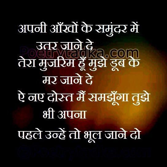 Love Shayari Wallpaper Whatsapp Profile Image Photu In Hindi Apne Aankho Smundar Utar Jane Do Muzrim Doob