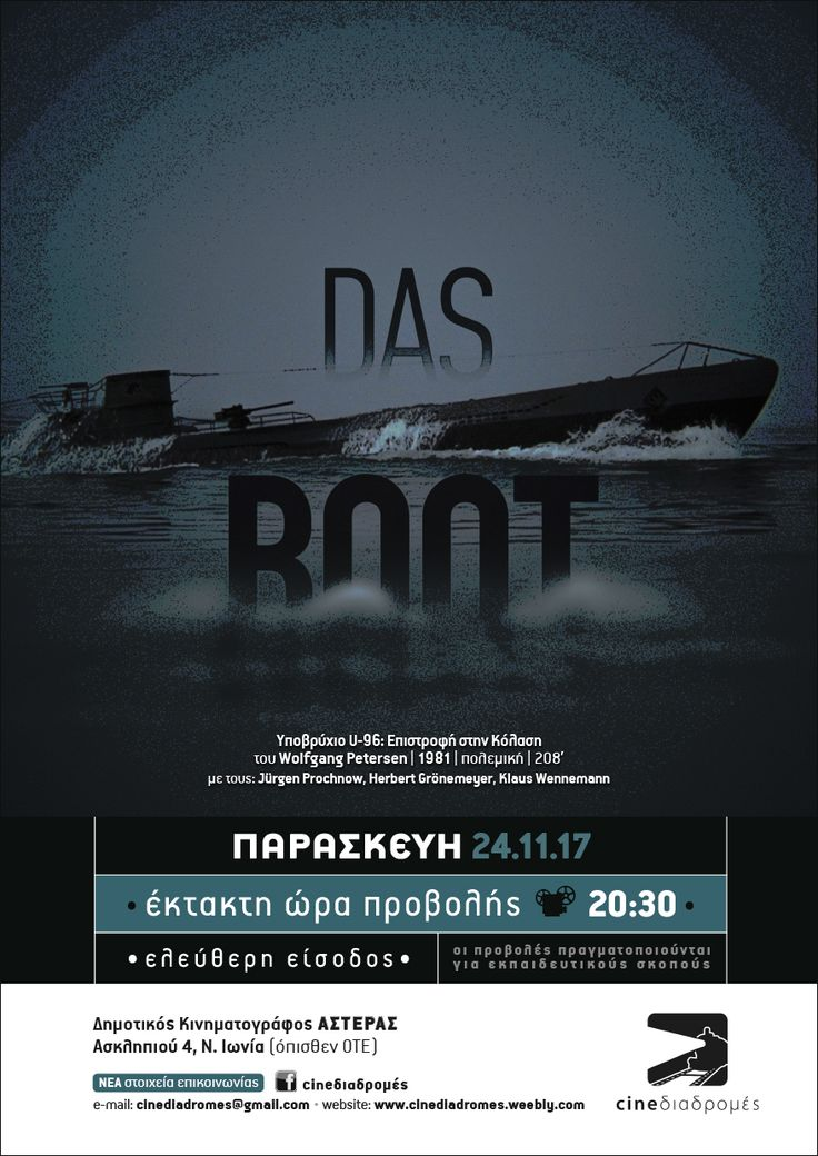 Υποβρύχιο U-96: Επιστροφή στην Κόλαση (Das Boot, 1981) poster