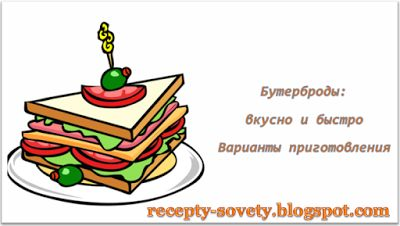 Копилочка Хозяюшки: Бутерброды - рецепты на любой вкус