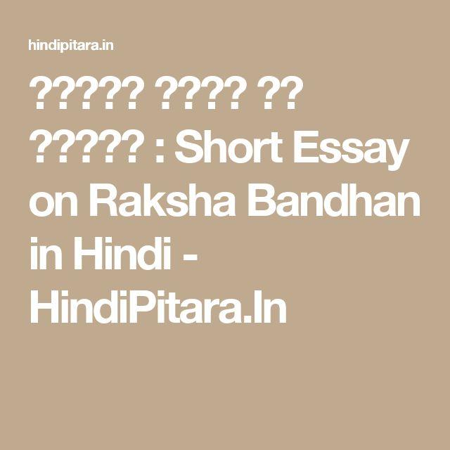 very short essay on work is worship