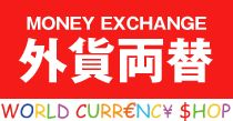 WORLD CURRENCY SHOP|株式会社東京クレジットサービスWorld News BBC News List of All The Countries