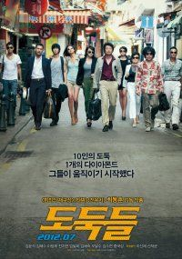 The Thieves (Korean Movie - 2012) - 도둑들 @ HanCinema :: The Korean Movie and Drama Database