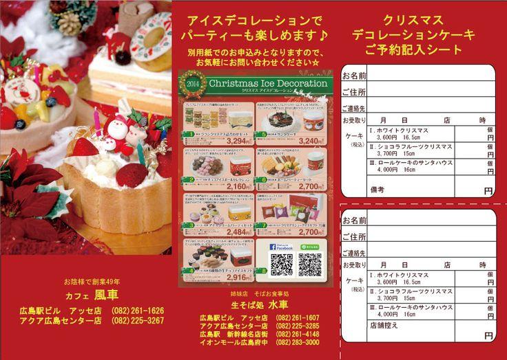 2014年のクリスマスケーキのご案内(表)