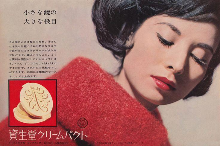 Shiseido Powder Compact Ad,  1962