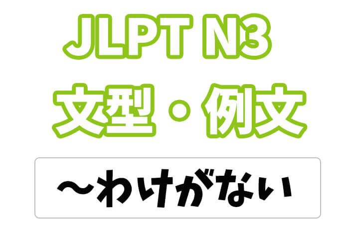 Jlpt N3文型解説 わけがない 文法 書き言葉 解説