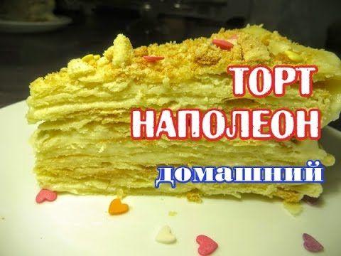 Домашний торт НАПОЛЕОН. Папа может!
