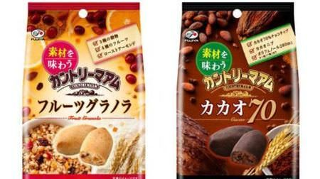 カカオ70のチョコ入りもカントリーマアムに素材を味わうグラノラとカカオ70