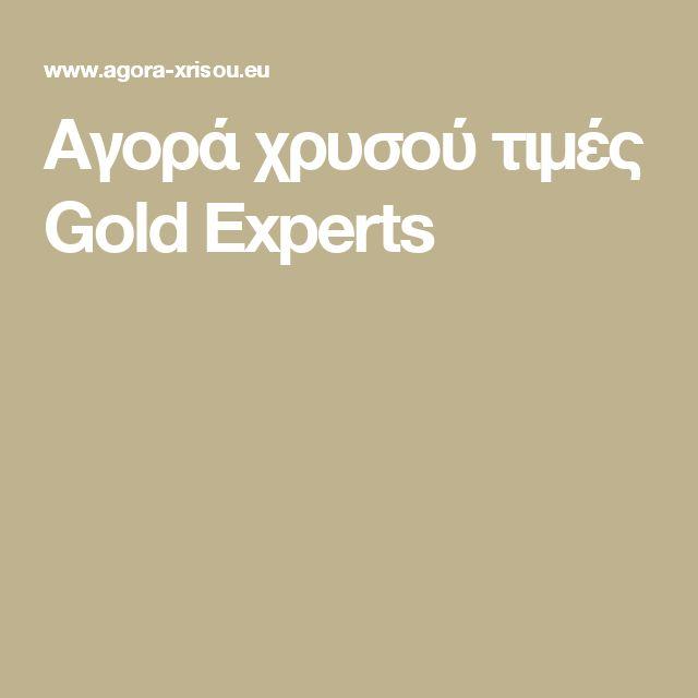 Αγορά χρυσού τιμές Gold Experts