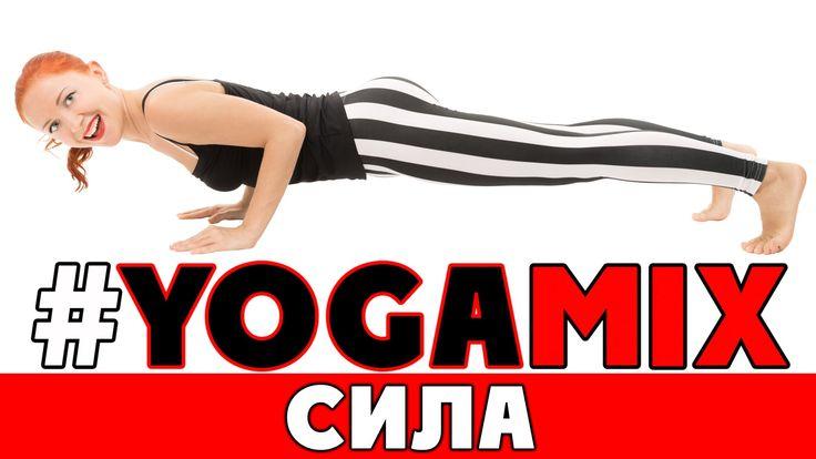 #YOGAMIX | CИЛА | Тренировка на 50 минут | Йога для всех | Йога для начи...