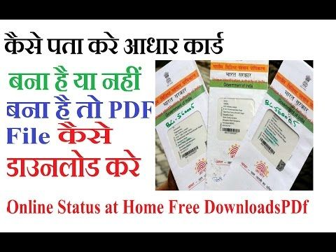 How to Check Aadhar Card Status Online? - Eaadhar Uidai