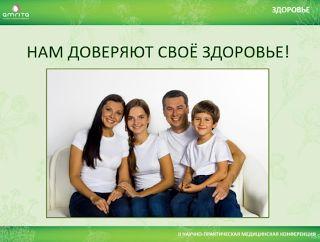 К красоте, через здоровье и благополучие: Амрита доставка и бесплатные консультации по Украи...