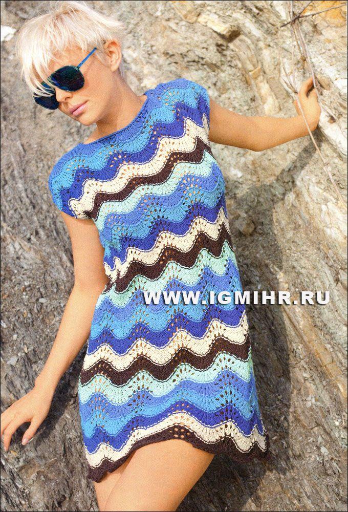 Vestido con un patrón ondulado, en el estilo de Missoni. Radios