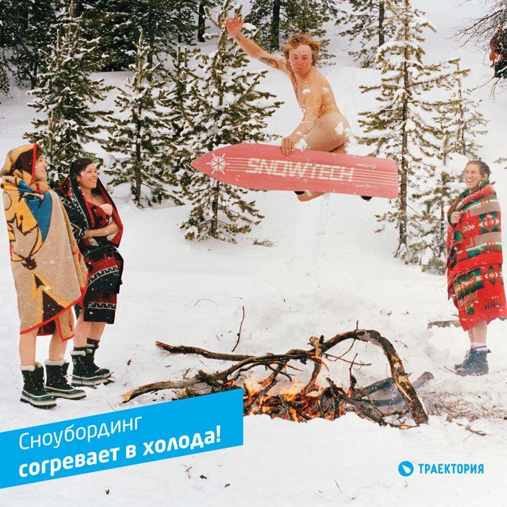 сноубординг согревает в холода