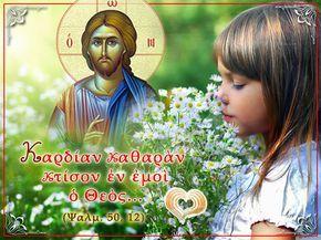 ~ΑΝΘΟΛΟΓΙΟ~ Χριστιανικών Μηνυμάτων!: Οταν νιώσεις καθαρός και χαλαρός, σταματάς τις αμα...