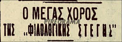 "Pireorama ιστορίας και πολιτισμού: Περιήγηση στους χώρους του ""ΑΚΤΑΙΟΝ"""