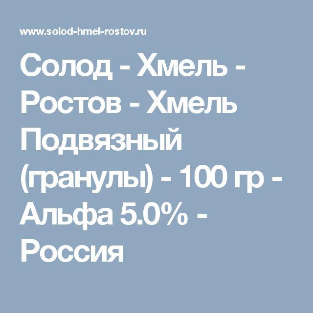 Солод - Хмель -  Ростов - Хмель Подвязный (гранулы) - 100 гр - Альфа 5.0% - Россия