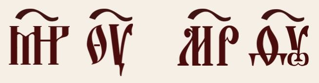 Bogurodzica na ikonach podpisywana jest monogramem MP ΘY, będący skrótem od greckiego:  ΜΗΤΗΡ ΘΕΟΥ (Matka Boga).
