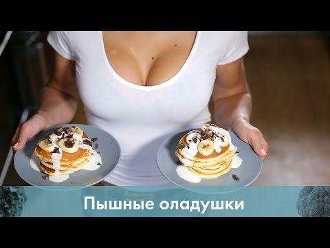 Пышные оладушки! Фитнес-рецепт [Лаборатория Workout] - YouTube