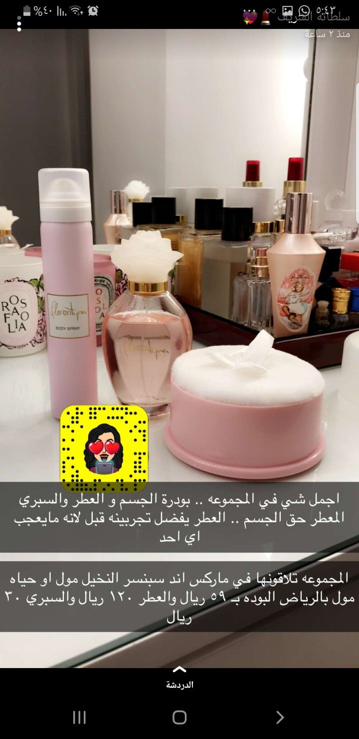 Pin By نوال On أنوثه Perfume Scents Skin Body Lotion Lovely Perfume