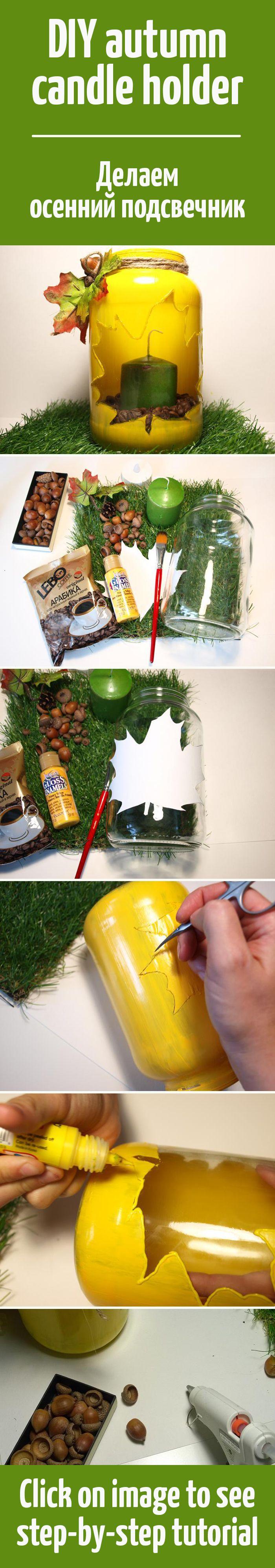 Делаем осенний подсвечник / DIY autumn candle holder