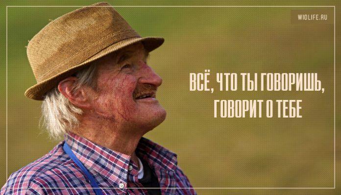 Однажды в сумерках крестьянин сидел на пороге своего бедного дома, наслаждаясь прохладой. Рядом пролегала дорога, ведущая в деревню. По ней шёл человек, который, увидев старика, подумал: «Этот человек...