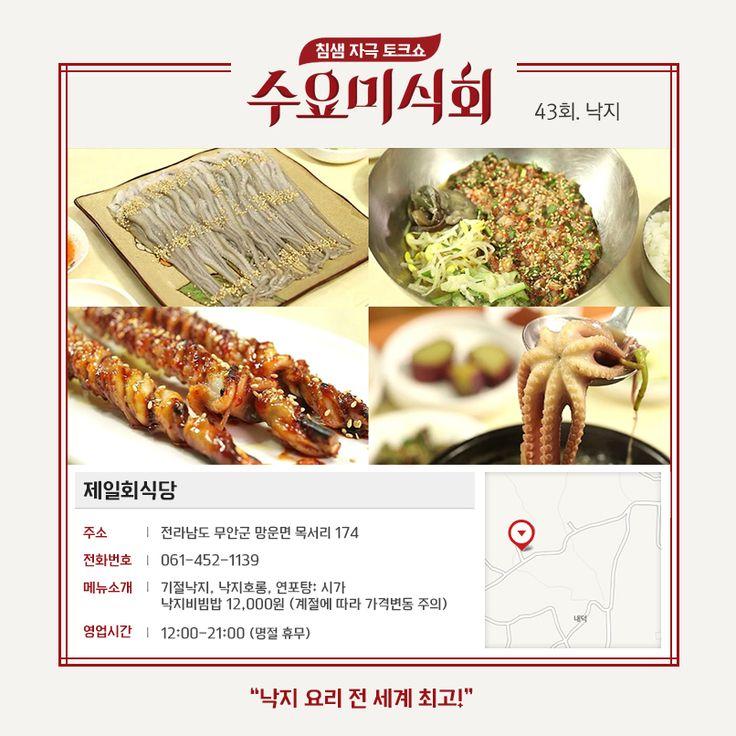 낙지_제일회식당(0).jpg
