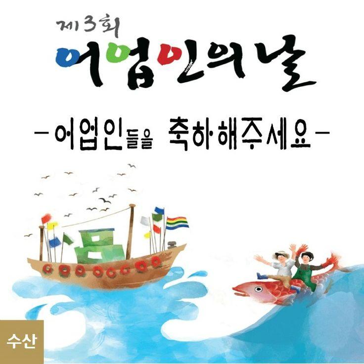 해양수산부는 어업인의 날을 맞아 1일 오후 2시 서울 코엑스 오디토리움에서  '바다에서 희망을, 어촌에서 행복을'이라는 주제로 기념식을 진행합니다. http://blog.naver.com/koreamof/120210221486