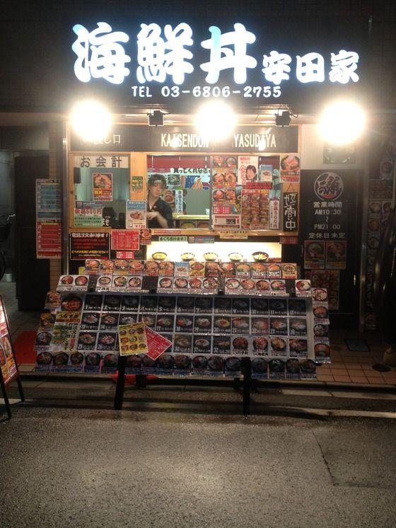 東京都の北千住に12月5日にオープンした、海鮮丼安田家ワンコイン持ち帰り専門店で全品500円~税込で提供中ですお店の右側には、本物見たいな大きなマグロがぶら下がっています。お店の外装もなかなか良く出来て居ると思います(自己満足かな)店長も参加して作りました手作りの店舗です現在、メニューは100種類以上!!これからは、リクエストメニューが多い場合は、追加して行きたいと思いますどしどし?お待ちしていますねまぐろサーモン海鮮丼ネギトロサーモン・いくらまぐろ・ビントロまぐろ・サーモンまぐろ・ネギトロサーモン・えんがわまぐろ・ビントロ・ネギトロ・・・などなどのメニューになります番号での注文メインになります何番何番とご注文下さい長々と商品名を言わなくてもOKですその他シャリ大盛り100円ネタ盛り200円特盛」300円トッピング卵、エンガワ、ネギトロ、まぐろ、サーモン、エビ、甘エビなどもプラス100円~トッピングをしてボリュ�ムUP電話予約も一個からOKです待たずにお持ち帰り出来ますのでご利用下さいね住所東京都足立区北千住1-18-6TEL03-6806-2755営業時間10:30~2