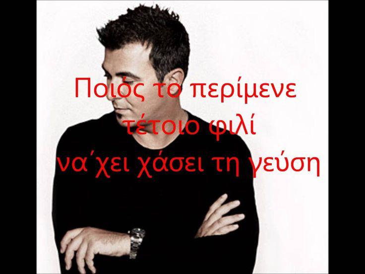ΘΑ ΠΡΕΠΕ-ΑΝΤΩΝΗΣ ΡΕΜΟΣ HD (8a prepe-antonis remos) 2005 (with lyrics)