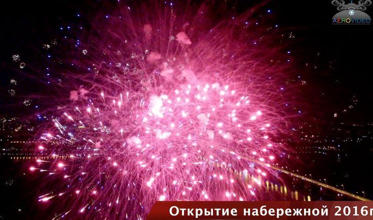 Фейерверк-открытие набережной в Перми 2016г