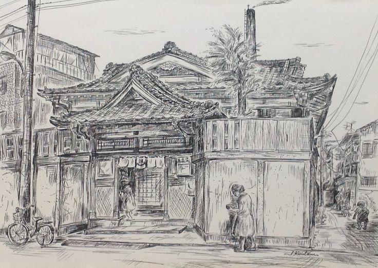 "Artist - Itsuo Kiritani   Title - Public Bath, ""Majimayu"", Yanaka, Taito-ku (真島湯、台東区谷中)   Dimensions - (25cm x 35cm)Year - 1987  Media - Pen and Ink on Paper   Inquiry"