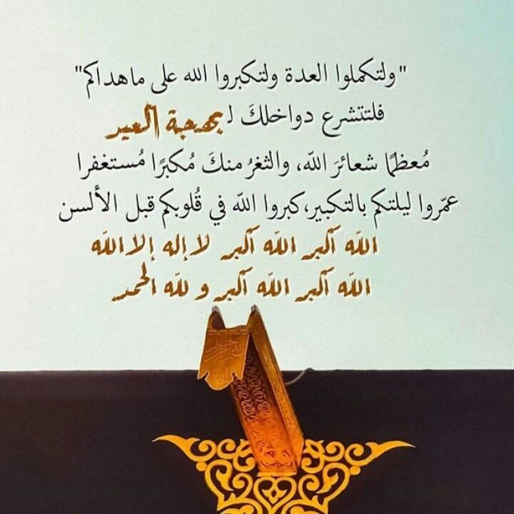 Pin By Nesma Abdelrahman On العيد Islamic Quotes Quotes Calligraphy