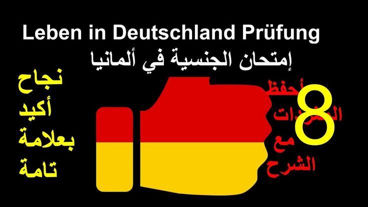 الدرس الثامن :Leben in Deutschland Prüfung8